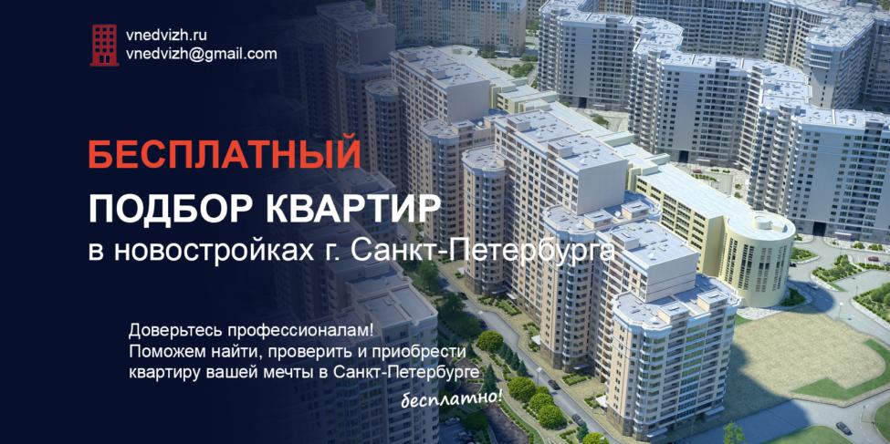 0768bd2498447 ВНедвиж.ру - Бесплатный подбор квартир в новостройках СПб