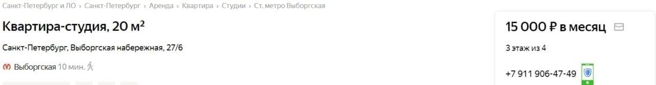 Аренда квартиры-студии в центре Санкт-Петербурга